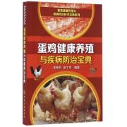 蛋鸡健康养殖与疾病防治宝典/畜禽健康养殖与疾病防治技术宝典系列