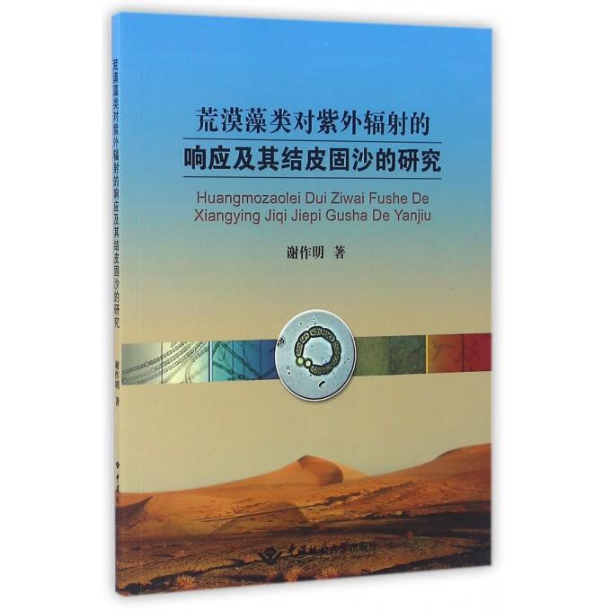 荒漠藻类对紫外辐射的响应及其结皮固沙的研究