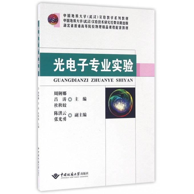 光电子专业实验(中国地质大学实验教学系列教材)