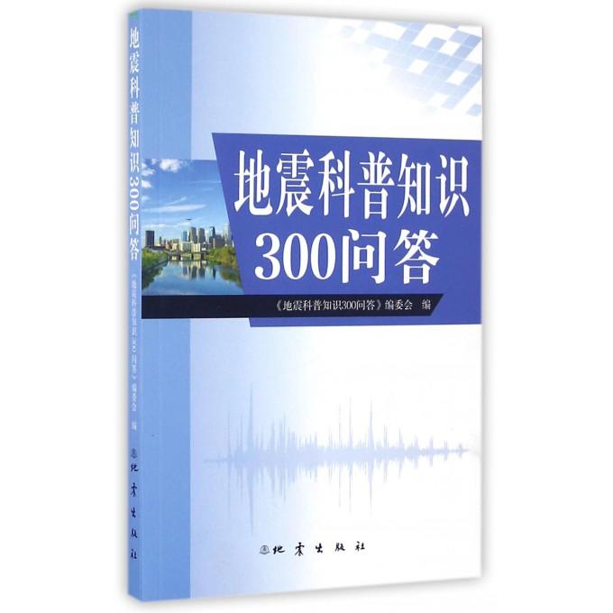 地震科普知识300问答