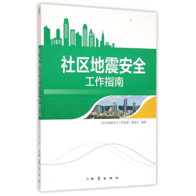 社区地震安全工作指南
