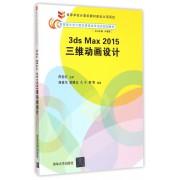 3ds Max2015三维动画设计(教育部大学计算机课程改革项目规划教材)