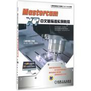 Mastercam X7中文版标准实例教程(附光盘)/计算机辅助设计与制造CAD\CAM系列