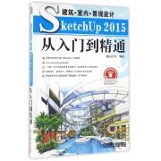 建筑室内景观设计SketchUp2015从入门到精通(附光盘)