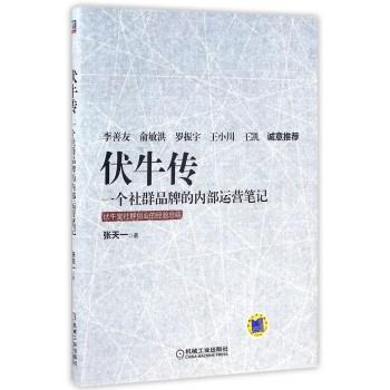 伏牛传(一个社群品牌的内部运营笔记)