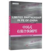 中国式有限合伙制PE/中信私募股权系列