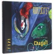 夏加尔(精)/DADA全球艺术启蒙系列