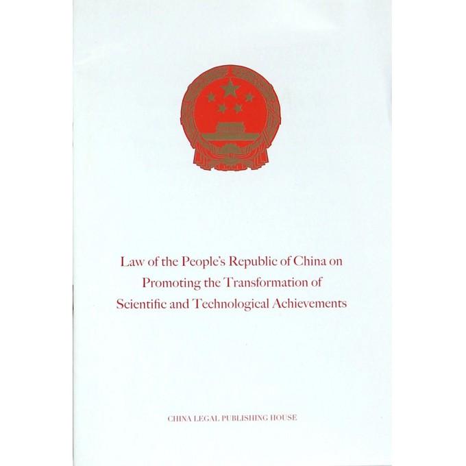 中华人民共和国促进科技成果转化法(英文版)