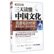 三天读懂中国文化(畅销4版)