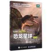 恐龙星球(揭秘史前巨型杀手修订版)
