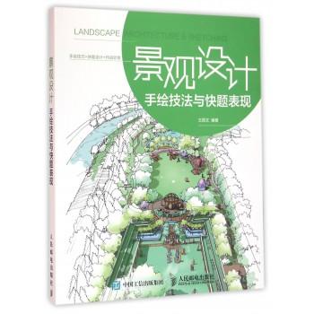 景观设计(手绘技法与快题表现)