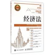 经济法(附光盘)/2016年注册会计师全国统一考试习题集