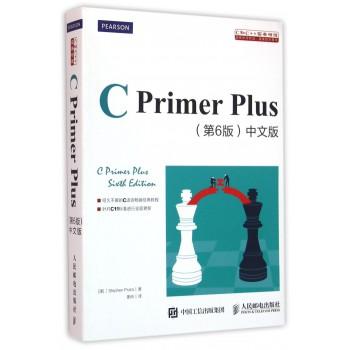 C Primer Plus<第6版>中文版