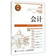 会计(附光盘)/2016年注册会计师全国统一考试习题集