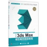 中文版3ds Max模型案例高级教程(全彩版中国高等教育十三五规划教材)