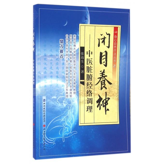 闭目养神--中医脏腑经络调理/身心自然疗法丛书