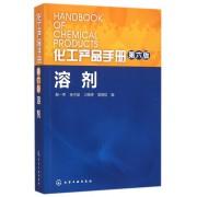 溶剂(第6版)/化工产品手册