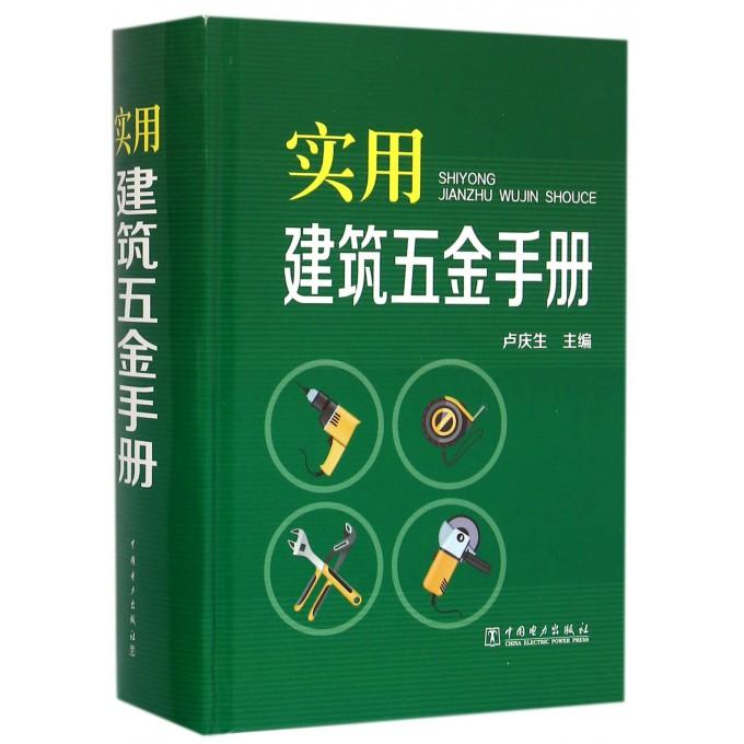 实用建筑五金手册(精)