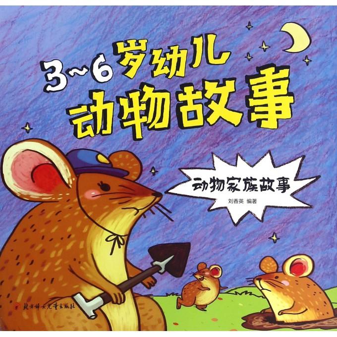 3-6岁幼儿动物故事(动物家族故事)