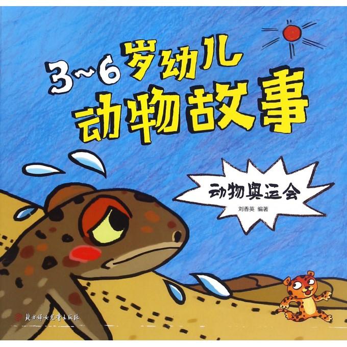 3-6岁幼儿动物故事(动物奥运会)