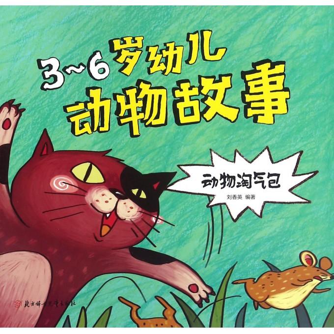 3-6岁幼儿动物故事(动物淘气包)