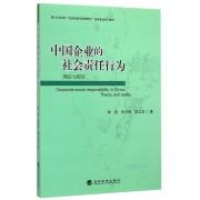 中国企业的社会责任行为(理论与现实)/四川大学985经济发展与管理研究创新基地系列著作