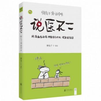 说医不二(懒兔子漫话中医)