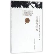 亲爱的灯光(中学生典藏版增订本)/王开岭作品