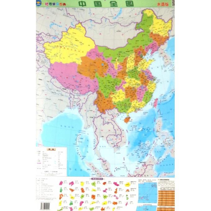 中国全图(水晶版地理学习图典)