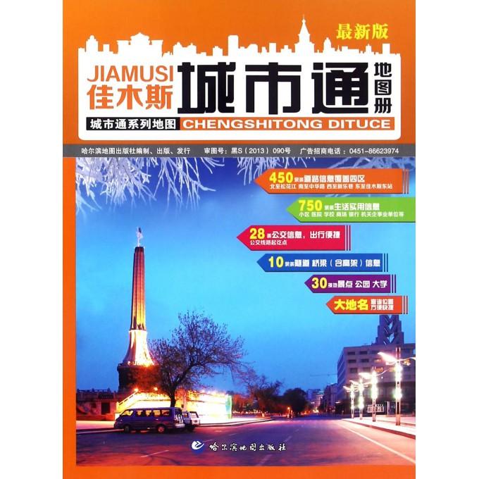 佳木斯城市通地图册(最新版)/城市通系列地图