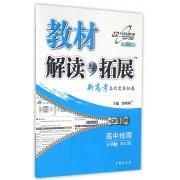 高中地理(必修3配XJ版对接新高考)/教材解读与拓展