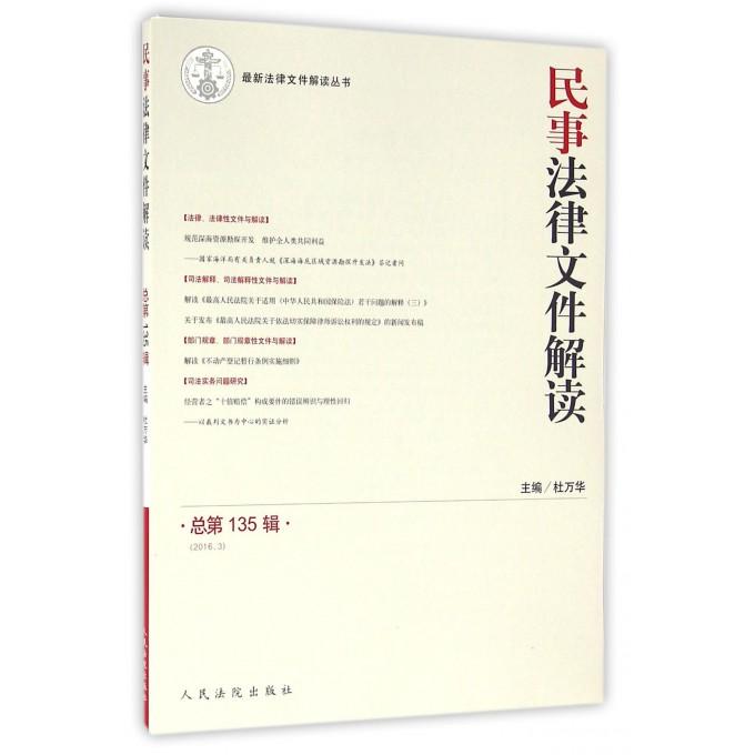 民事法律文件解读(2016.3总第135辑)/最新法律文件解读丛书