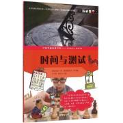 时间与测试(简单数学)/兰登书屋经典书系