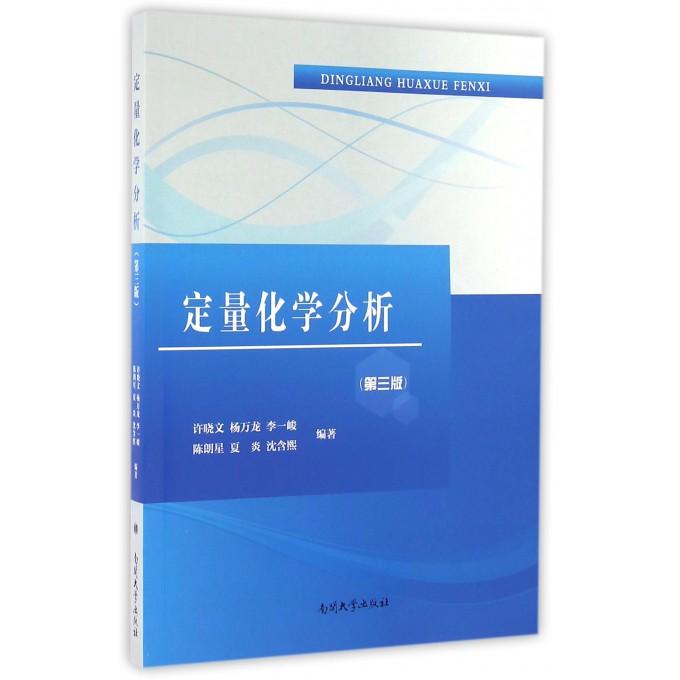 定量化学分析(第3版)