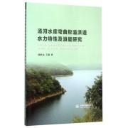 汤河水库弯曲形溢洪道水力特性及消能研究