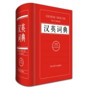 汉英词典(全新版)(精)