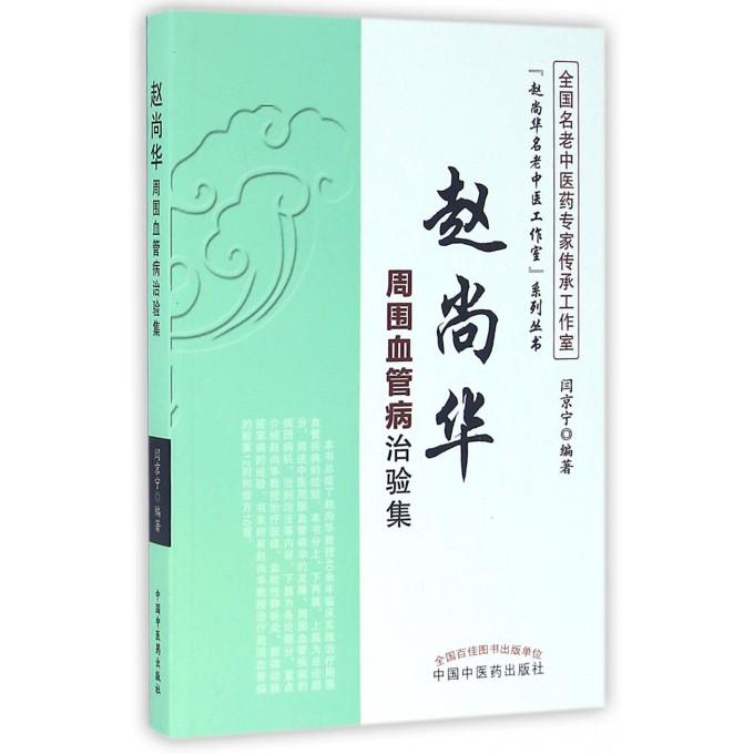 赵尚华周围血管病治验集/赵尚华名老中医工作室系列丛书