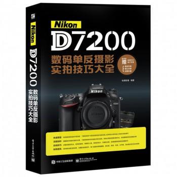 NikonD7200数码单反摄影实拍技巧大全