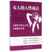 女人的人性弱点(卡耐基写给女人的幸福修成手册)