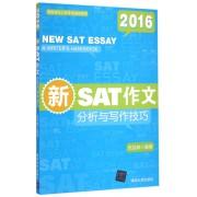 新SAT作文(分析与写作技巧2016)/美国名校入学考试指导系列