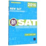 新SAT(EVIDENCE-BASED READING2016)/美国名校入学考试指导系列