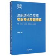 注册结构工程师专业考试考题精解(上下2016)