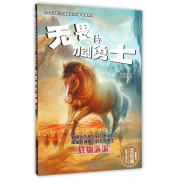 无畏的刀剑勇士/英雄系列/你一定没听过的神秘动物故事