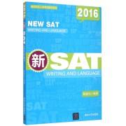 新SAT(WRITING AND LANGUAGE2016)/美国名校入学考试指导系列