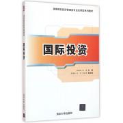 国际投资(高等院校经济管理类专业应用型系列教材)