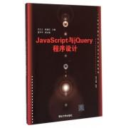 JavaScript与jQuery程序设计(21世纪计算机科学与技术实践型教程)