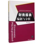 财务报表编制与分析(新编高职高专经济管理类规划教材)