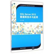 SQL Server2012数据库技术与应用(21世纪高等学校计算机教育实用规划教材)