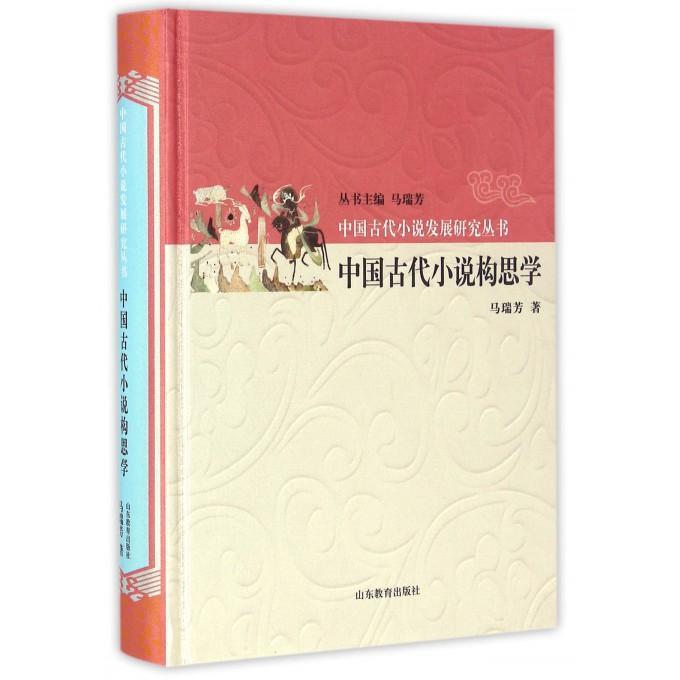 中国古代小说构思学(精)/中国古代小说发展研究丛书