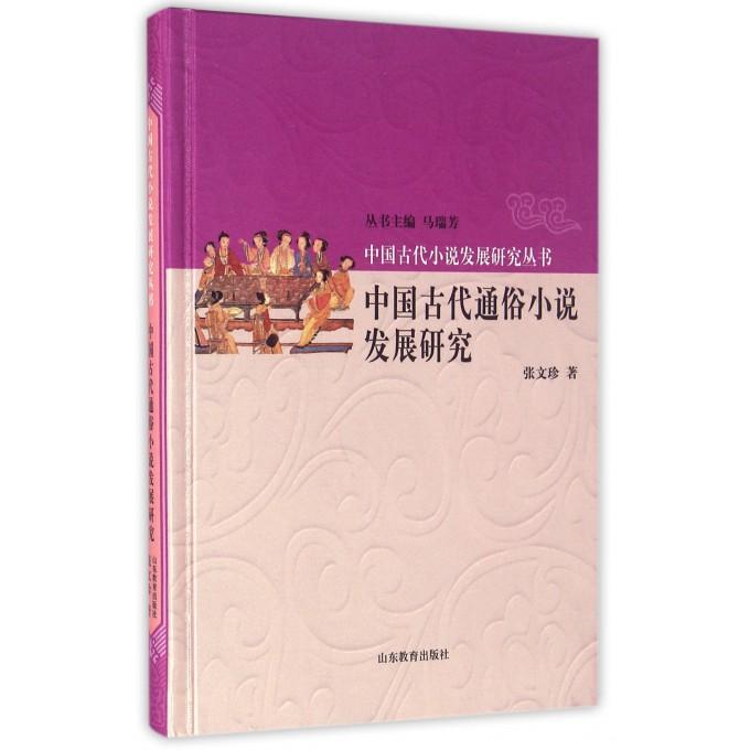 中国古代通俗小说发展研究(精)/中国古代小说发展研究丛书